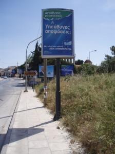 Παράνομη διαφημιστική πινακίδα με διαφήμιση της ΝΔ, Αθήν, 25 Μαίου 2009.