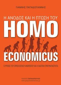anodos-kai-ptosi-tou-homo-economicus-ena-vivlio-gia-aitia-tis