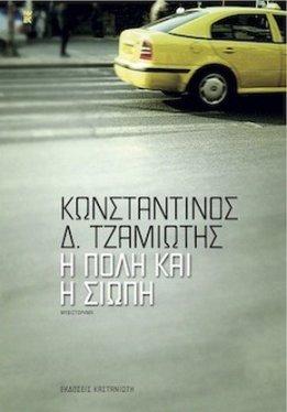 tzamiotis